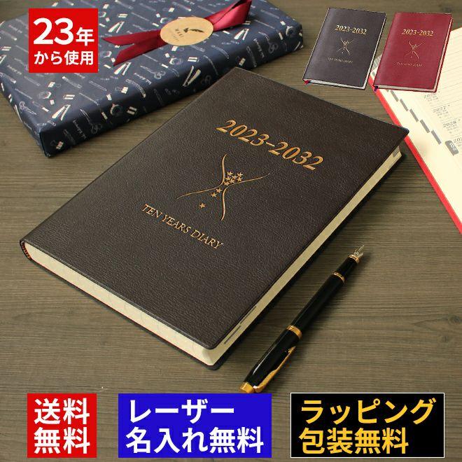 2019年版 石原10年日記 日記帳