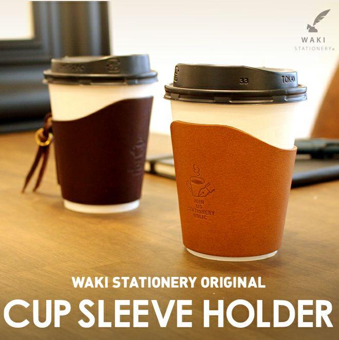 和気文具オリジナル STATIONERY&COFFEE 本革コーヒースリーブ COFFEE SLEEVE コーヒースリーブ