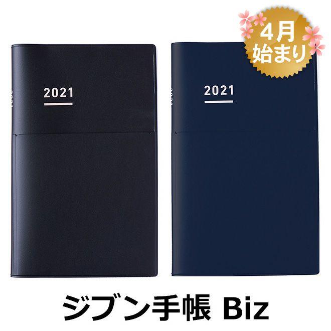 【手帳 2021年 4月始まり】コクヨ KOKUYO ジブン手帳 Biz レギュラーA5スリム